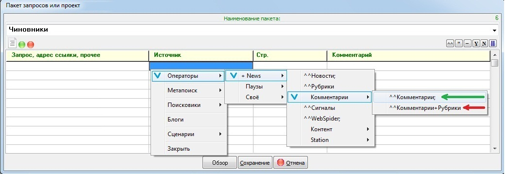 Комментарии СайтСпутник